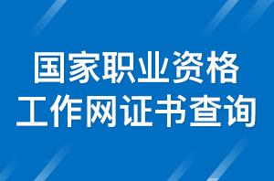 人社部国家职业资格证书查询