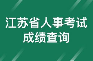 中国人事考试网成绩查询
